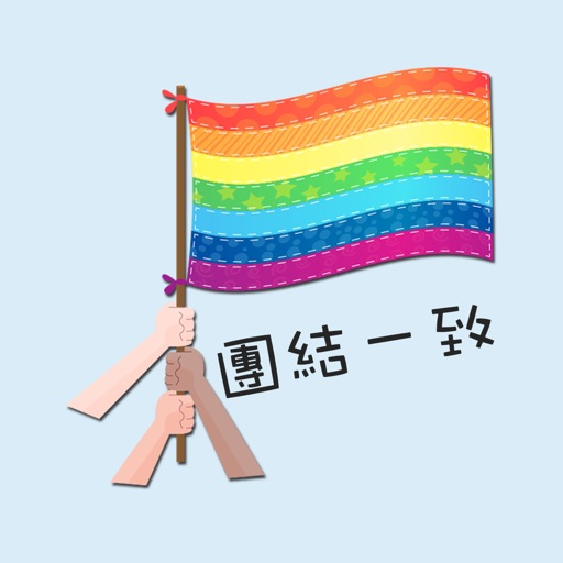 Pride Day Stickers 亞洲版本