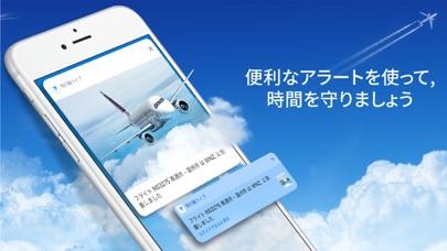 フライトライブ - フライトレーダー & 天気 ScreenShot2