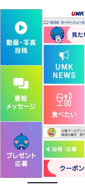 Umk 番組 表