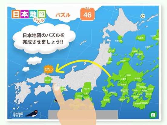 日本地図パズル 都道府県を覚えようのおすすめ画像3
