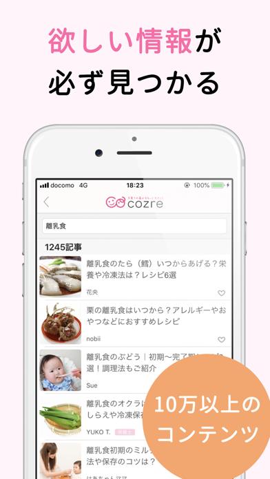 コズレ screenshot1