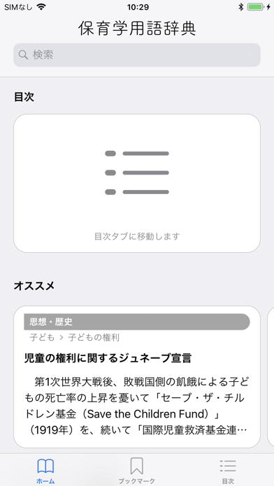 保育学用語辞典 screenshot 1