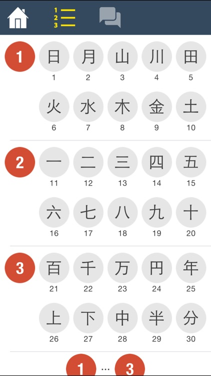 N5 Kanji Quiz screenshot-1