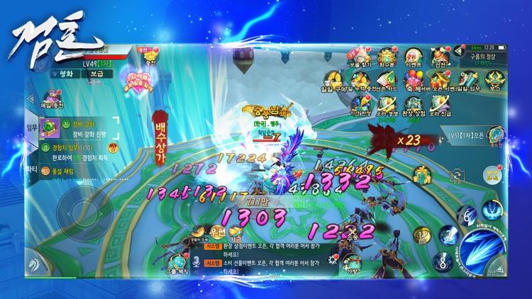 검혼 screenshot-5
