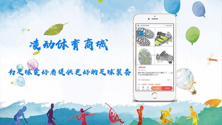 凌动体育商城 screenshot-4