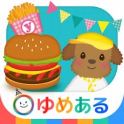 ドライブでgo ハンバーガー屋さんごっご遊び 有料版 By Yumearu Co Ltd