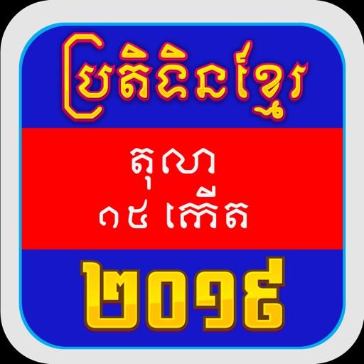 Ou Calendar 2019 Khmer Calendar 2019 by chamroeun ou