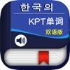 韩语KPT单词 -韩国语金牌考典