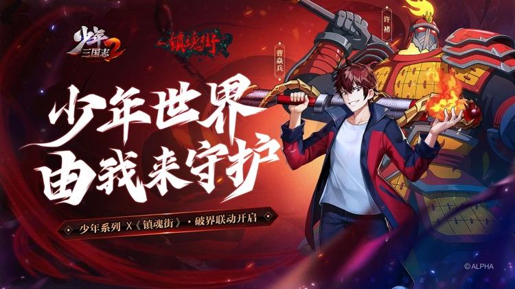 少年三国志2-镇魂街联动 screenshot-0