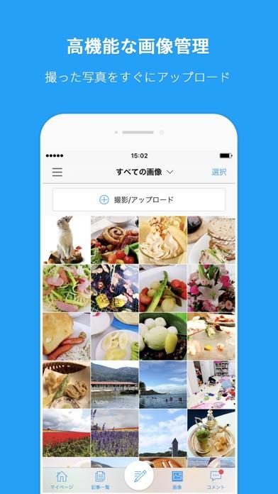 livedoor Blog ScreenShot2