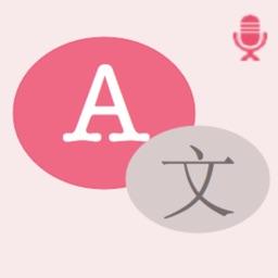 翻译官-出国旅游必备的翻译神器