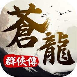 蒼龍群俠傳 - 經典單機RPG武俠遊戲