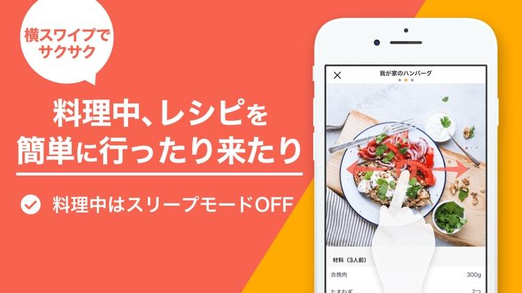 レシピ管理アプリ クックスルー screenshot-7