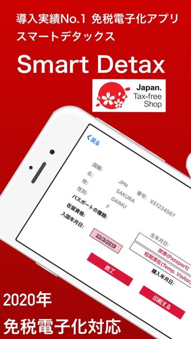 免税アプリ【スマートデタックス標準版】Smart Detaxのスクリーンショット1