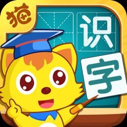 猫小帅学汉字-儿童学拼音汉字识字软件