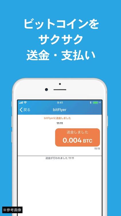 bitFlyer ウォレット ビットコイン・アルトコイン取引 screenshot-4