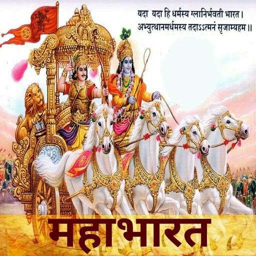 Mahabharat - Hindi