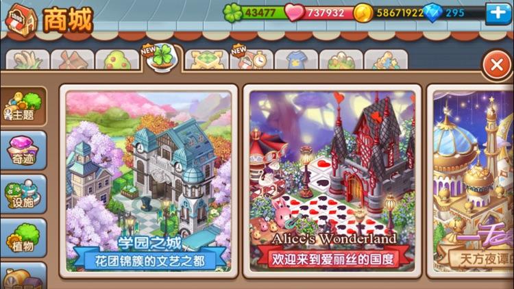 全民小镇 screenshot-1