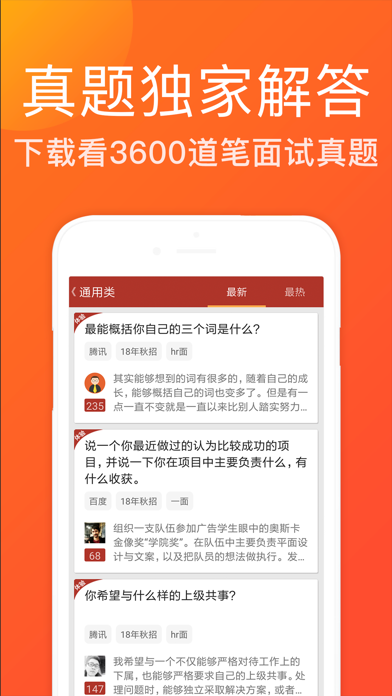 应聘宝 screenshot 3