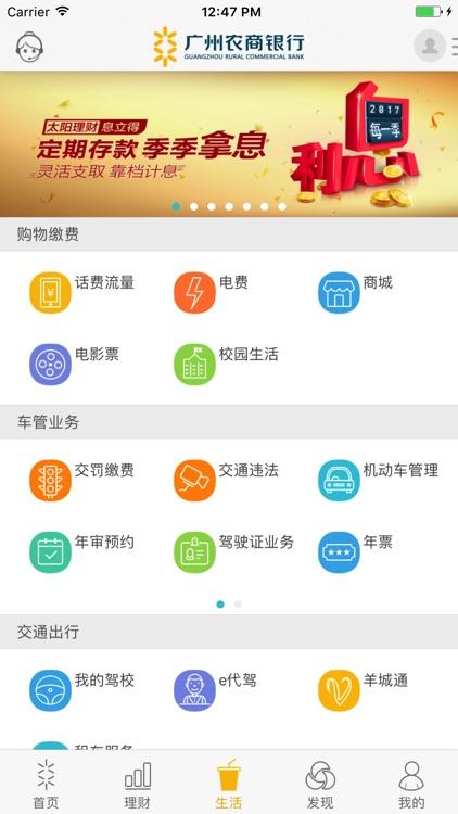 广州农商银行移动银行