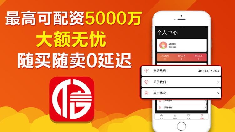 卓信宝-股票配资软件APP screenshot-3