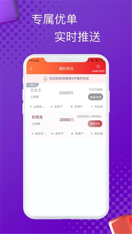信易客-信贷经理信贷员抢单获客展业助手神器 screenshot-3