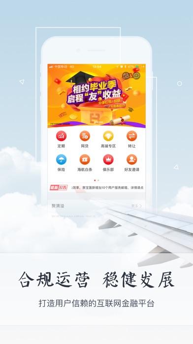 聚宝匯-海航集团旗下互联网金融平台