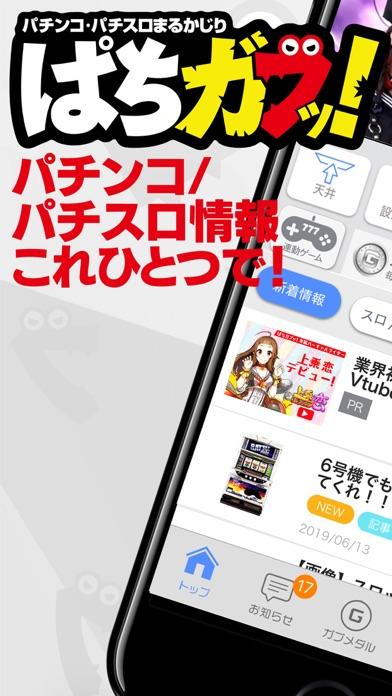 ぱちガブッ!のスクリーンショット1