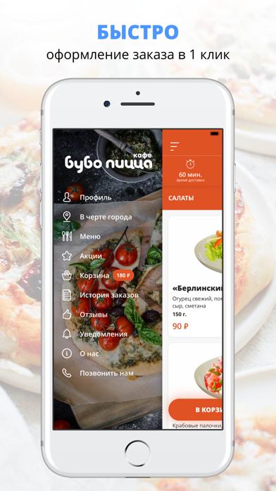 Бубо Пицца | Саратов screenshot 2