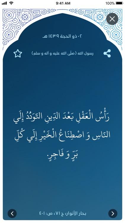 My Daily Hadith