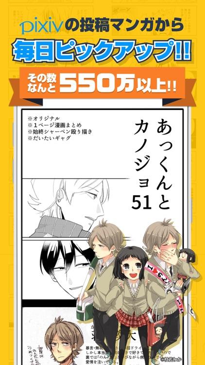 pixivコミック 恋愛漫画/少女マンガ読み放題 screenshot-3