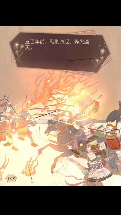 華戀之御守 screenshot-6