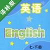 初中牛津英语七年级下册译林版