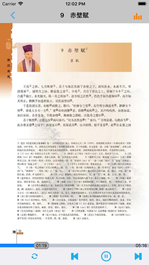 高中语文必修2人教版 App 截图