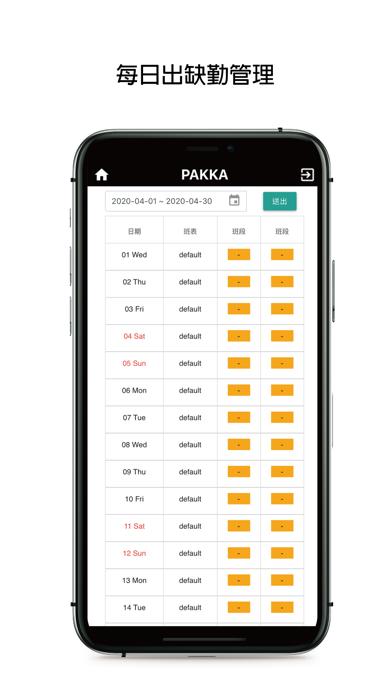 PAKKA Mobile屏幕截图4