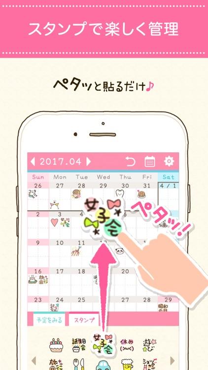 ペタットカレンダー