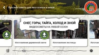 Screenshot #3 pour Лесные. Искусство жизни в лесу
