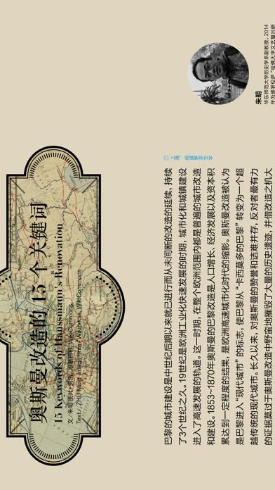 城市中国 URBAN CHINAScreenshot of 4