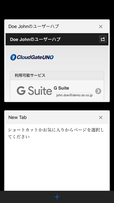 CloudGateのスクリーンショット5