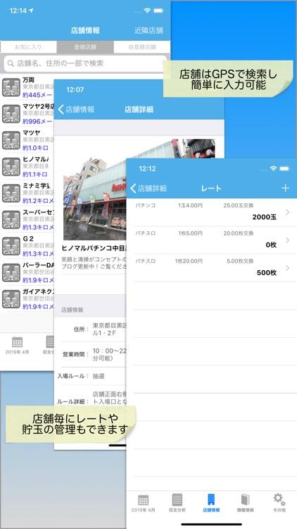 パチンコパチスロ収支管理小役カウンターのpShare screenshot-3