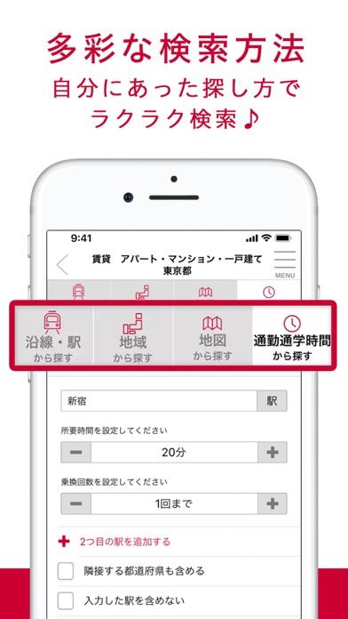 アットホーム-賃貸住宅や不動産の売買・投資物件情報アプリ ScreenShot5