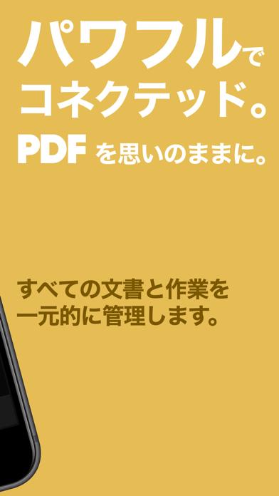 Adobe Acrobat Reader: PDF作成・管理のおすすめ画像2