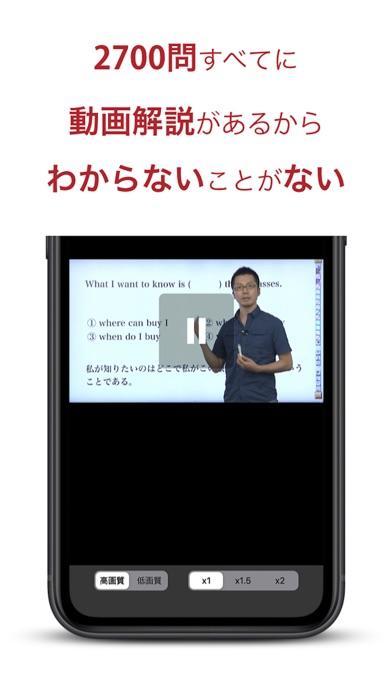 動画英文法2700のおすすめ画像6