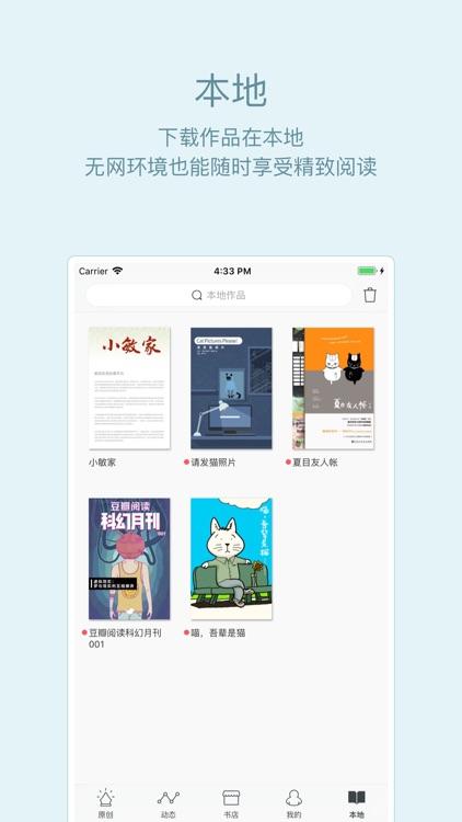 豆瓣阅读 — 豆瓣出品的优质小说创作阅读平台 screenshot-4