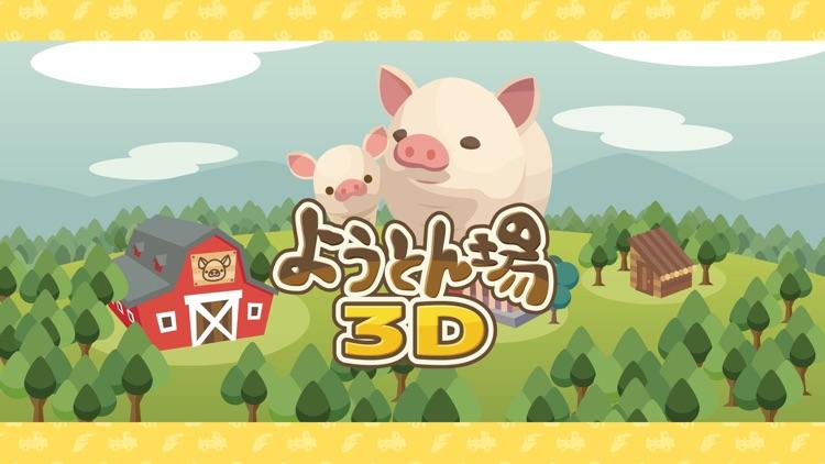 ようとん場3D screenshot-6