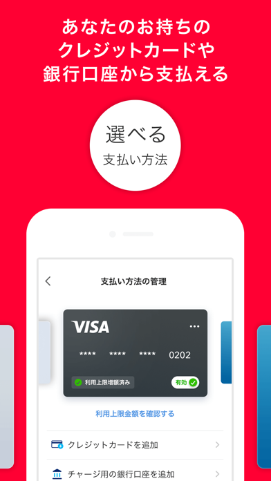 PayPay-ペイペイ(簡単、お得なスマホ決済アプリ)のおすすめ画像8