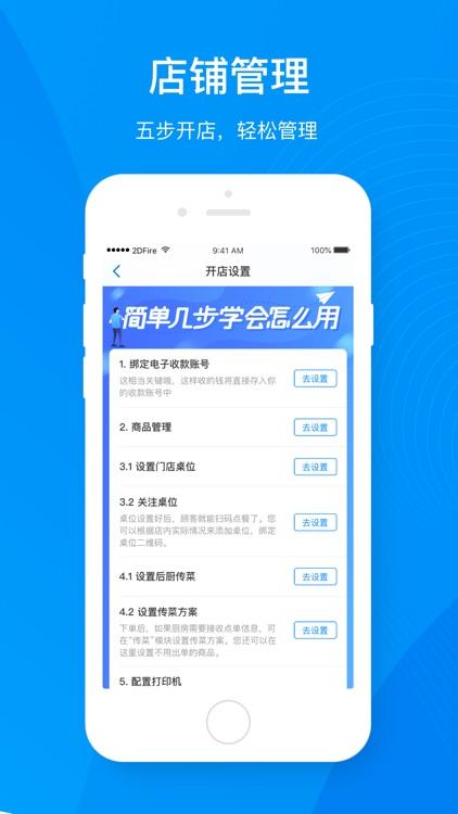 二维火收银-商户管理生意记账手机收银系统 screenshot-5