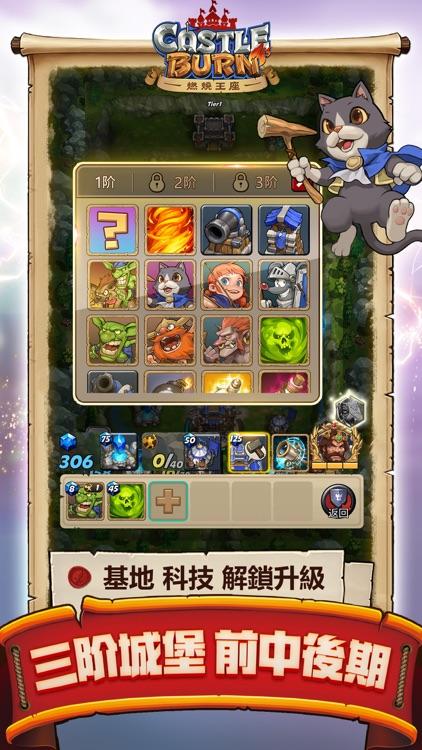 燃烧王座 screenshot-2