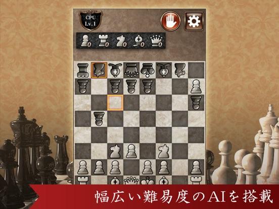 対戦チェスのおすすめ画像2
