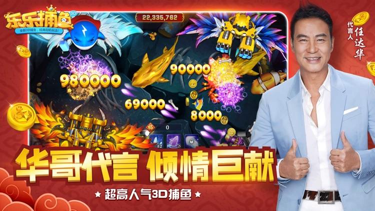 乐乐捕鱼-官方正版 screenshot-0